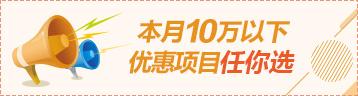 10万以xia优惠项目加盟