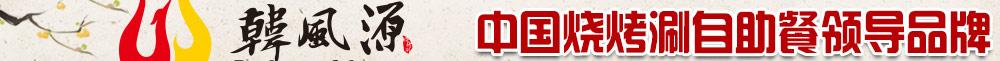 韩风源-中国烧烤涮自助餐领导品牌